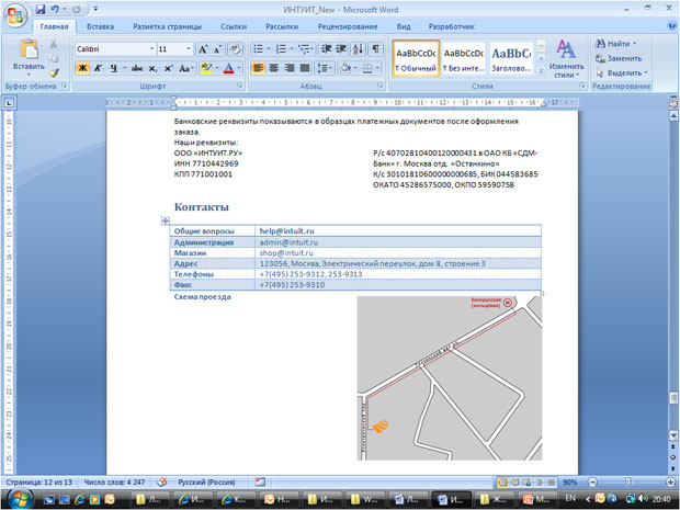 Отображение документа в режиме