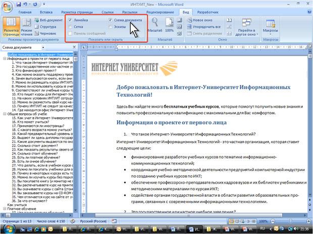Отображение схемы документа