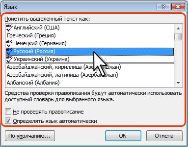 Выбор языка текста