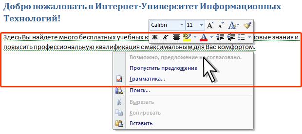Описание грамматической ошибки в документе