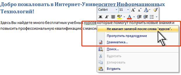 Вариант исправления грамматической ошибки в документе