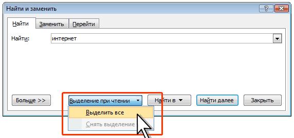 Выделение найденного текста в документе