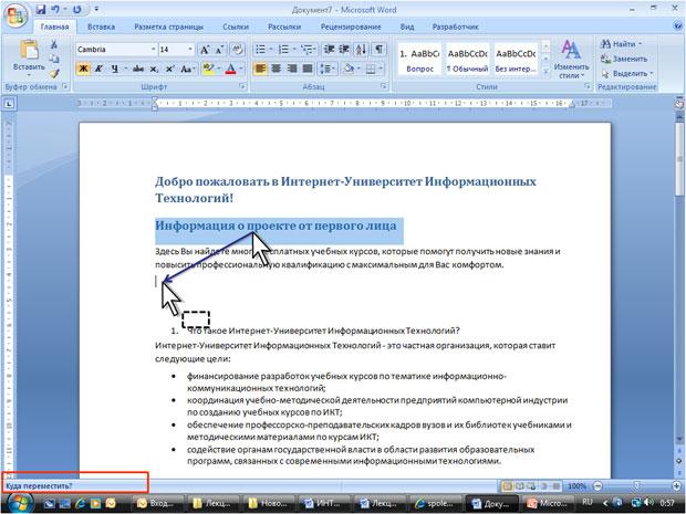 Перемещение фрагмента документа перетаскиванием