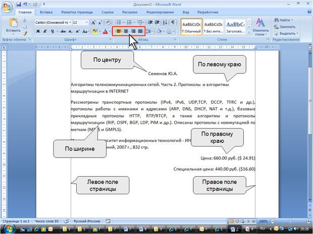 html отступы абзац:
